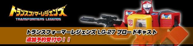 TF�쥸���� LG-27 �֥?�ɥ��㥹���ɲ�ͽ�������桪