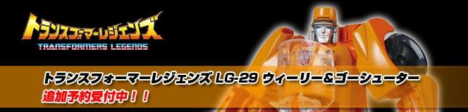 TF�쥸���� LG-29 ����������������塼�����ɲ�ͽ�������桪