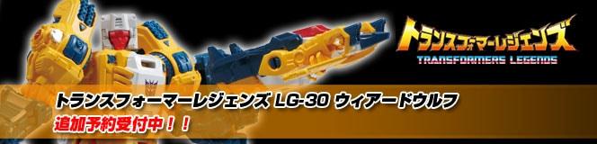 TF�쥸���� LG-30 ���������ɥ�����ɲ�ͽ�������桪
