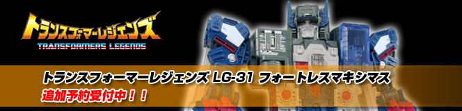 TF�쥸���� LG-31 �ե����ȥ쥹�ޥ����ޥ��ɲ�ͽ�������桪