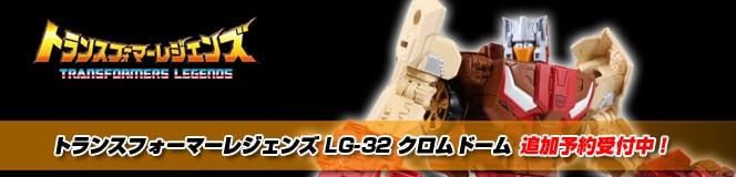 �ȥ�ե����ޡ��쥸���� LG-32 ���?��ɡ���ͽ�������桪