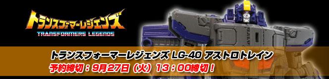 �ȥ�ե����ޡ��쥸���� LG-40 �����ȥ�ȥ쥤��