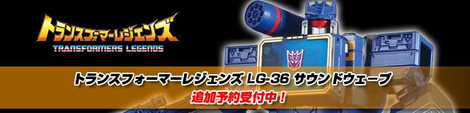 �ȥ�ե����ޡ��쥸���� LG-36 ������ɥ����ݥ��ɲ�ͽ�������桪