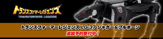 �ȥ�ե����ޡ��쥸���� LG-37 ���㥬�����֥�ۡ����ɲ�ͽ�������桪