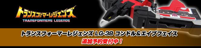 �ȥ�ե����ޡ��쥸���� LG-38 ����ɥ�������ץե������ɲ�ͽ�������桪