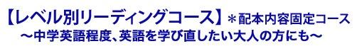 【レベル別リーディングコース】〜中学英語程度、英語を学び直したい大人の方にも