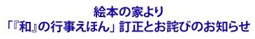 絵本の家より「『和』の行事えほん」訂正とお詫びのお知らせ