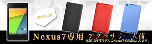 2013年モデルNexus7用アクセサリー入荷!