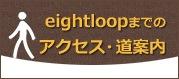 eightloopまでのルート・道案内