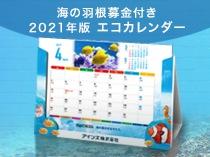 エコカレンダー