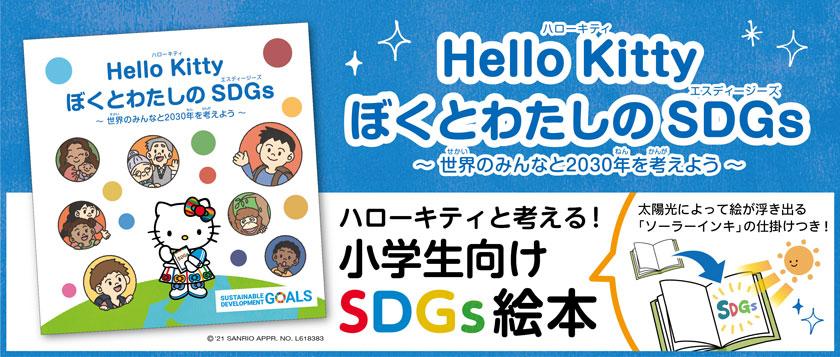 Hello Kitty ぼくとわたしのSDGs 〜世界のみんなと2030年を考えよう〜