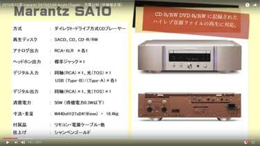 marantz SA10とEAR Acute Classic 音質比較