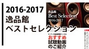 2016-2017 Bestselection
