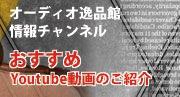 オーディオ逸品館情報チャンネルバナー