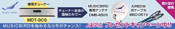 ����MusicBird�α����饸���ѥ��塼�ʡ����㤦�ȥ���ƥ�,�������֥뤬�Ĥ��Ƥ��롪