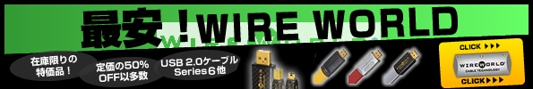 wireworld_sale3
