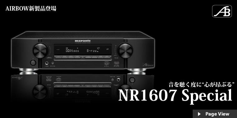 NR1607 Special発売予定