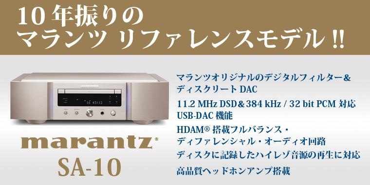 Marantz SA-10