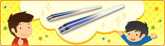 鉄道デザインのお箸、ハシ鉄誕生秘話1