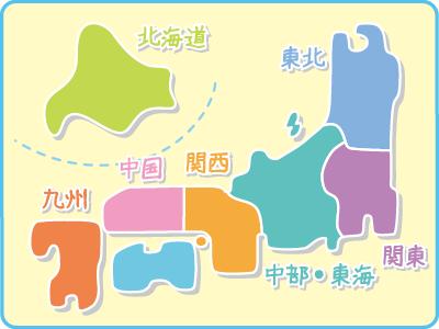 エリアで選ぶ【日本地図】