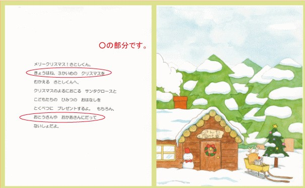 項目説明(クリスマス 何回目)