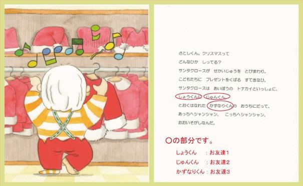 項目説明(クリスマス お友達)