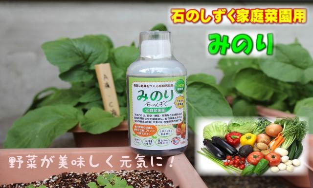 植物活性剤 みのり 石のしずく