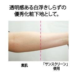 イリアール化粧品 薬用美白サンスクリーン