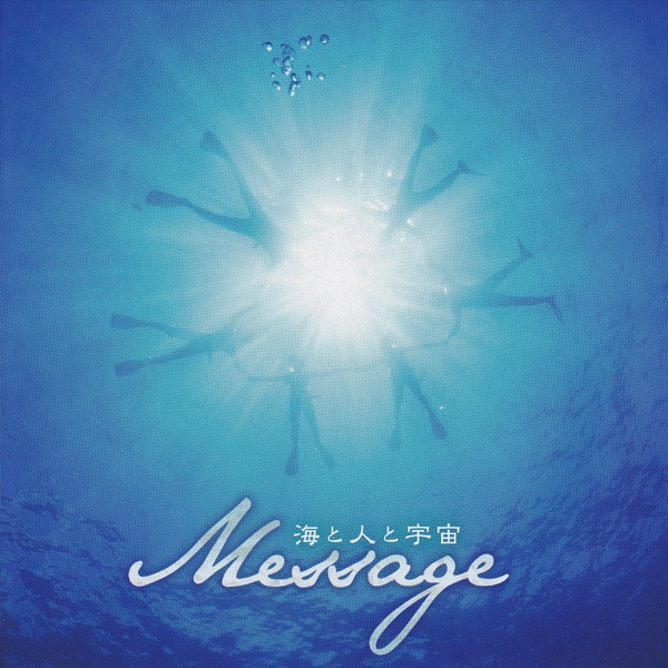 CD Message 海と人と宇宙