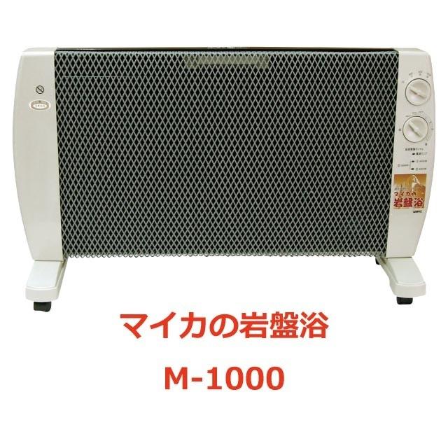 マイカの岩盤浴 M-1000