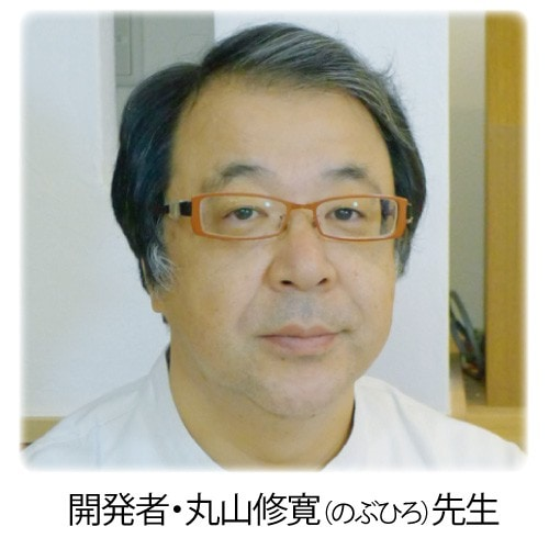 丸山修寛先生