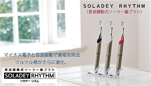 音波振動式ソラデーリズム用スペアブラシ(4本入り)