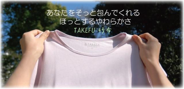 竹布バナー2