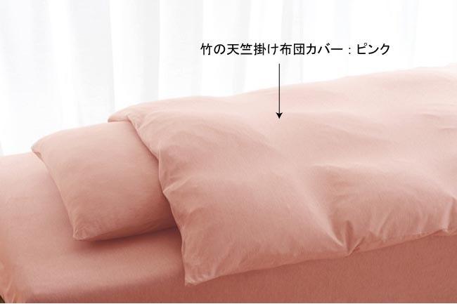 竹の天竺フラットシーツ ピンク