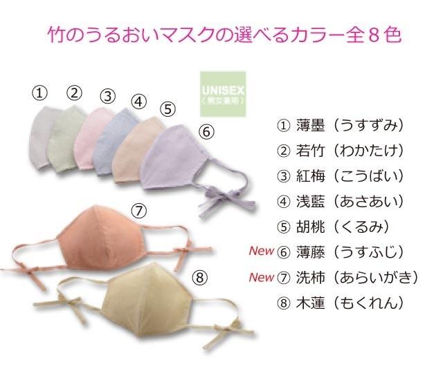 竹のうるおいマスク カラー種類