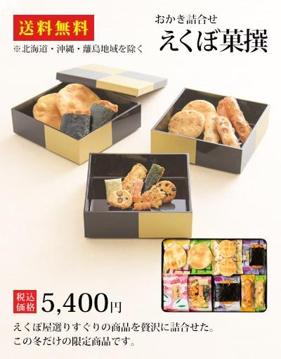 「えくぼ菓撰50」を見る