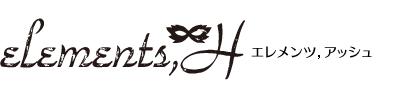 エレメンツ・アッシュ ELEMENTS