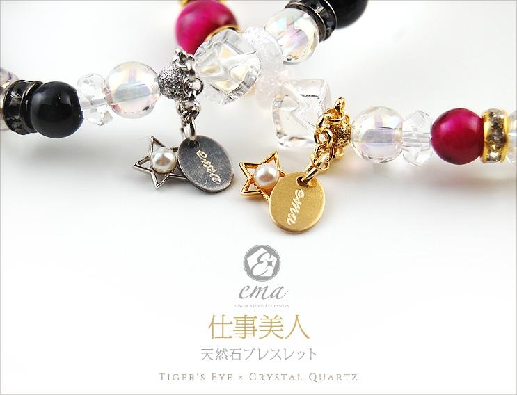 恋愛美人-ローズクォーツブレスレット