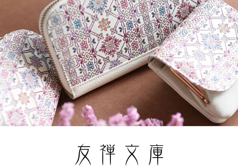 伝統工芸京友禅染めの「友禅文庫(ゆうぜんぶんこ)」