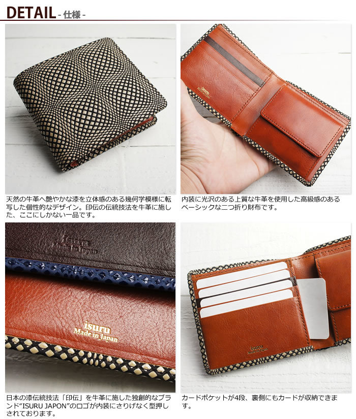 説明1|艶やかな漆で立体的な幾何学模様の本革二つ折り財布