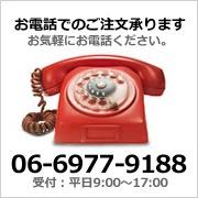 電話注文承ります。お気軽にお電話ください。06-6977-9188