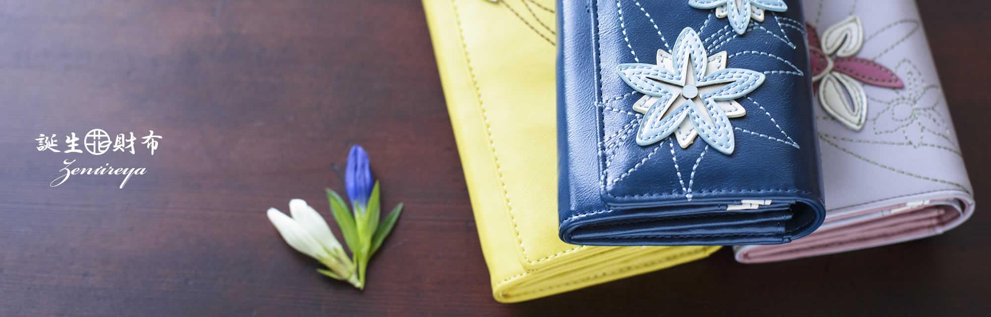 誕生花シリーズ 花財布 いいもの