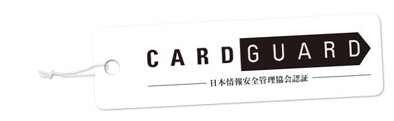 スキミング犯罪からカード情報を守る 【Cardguard】 (カードガード)