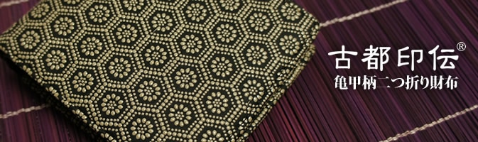 和柄亀甲柄のつややかな印伝が美しい高級天然革の薄型ユニセックス和風二つ折り財布【古都印伝】