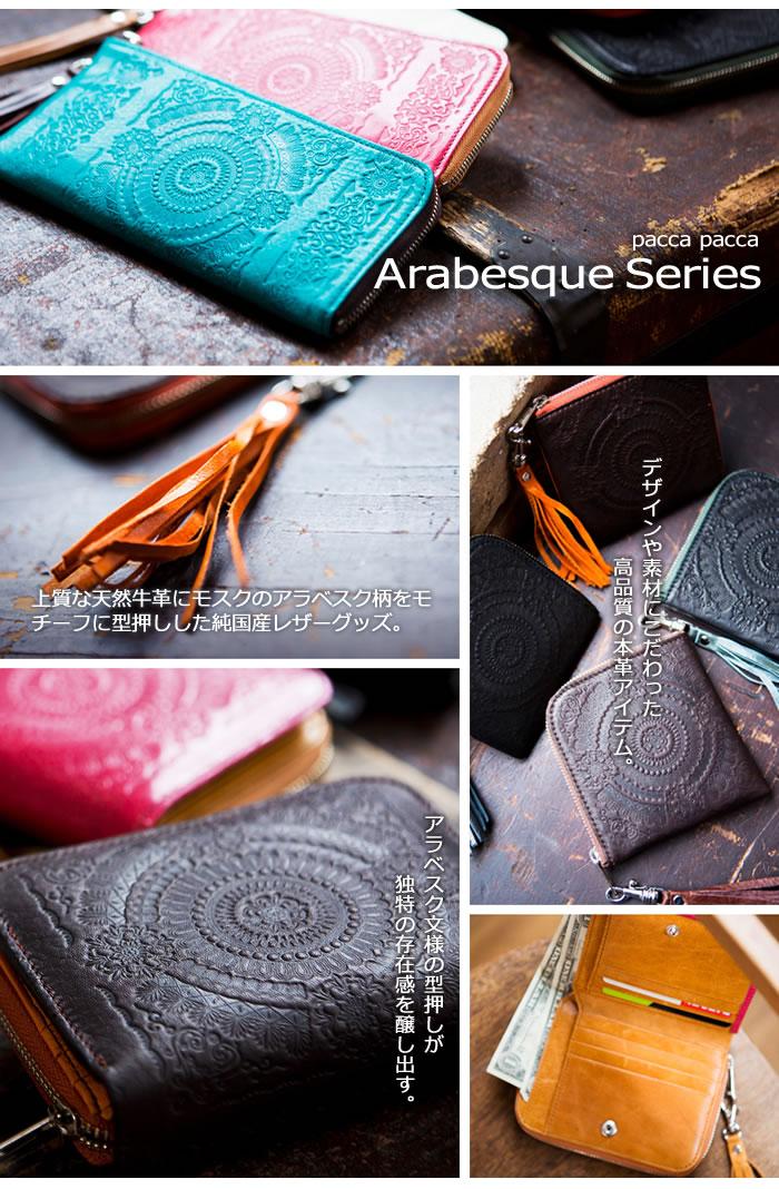 アラベスクシリーズイメージ画像