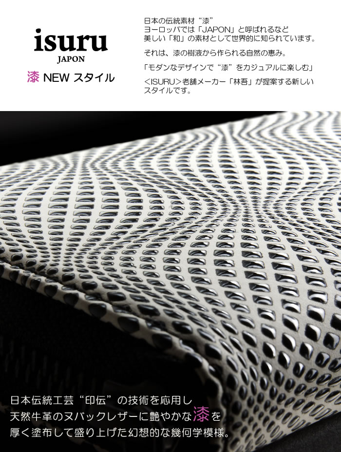 艶やかな漆で立体的な幾何学模様の本革二つ折り財布|カード段4枚タイプ