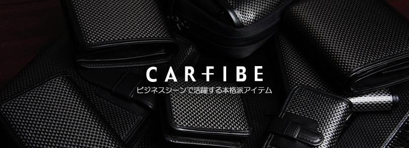 軽量・強固なカーボンファイバー「CARFIBE(カーファイブ)」