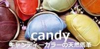 キャンディーシリーズ|paccapacca(パッカパッカ)の いいもの