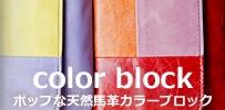 カラーブロックシリーズ|paccapacca(パッカパッカ)の いいもの