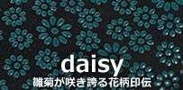 デイジーシリーズ|古都印伝の いいもの